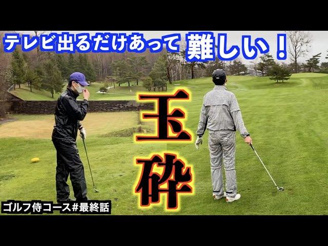 ゴルフ侍収録コースで土砂降りの中ラウンドしたら散々な結果になりました。【ゴルフ侍収録コース#6】【北海道ゴルフ】