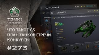 ТАНКИ ОНЛАЙН Видеоблог №273