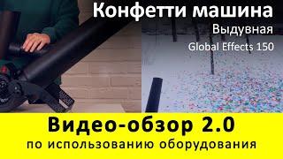 Аренда Конфетти машины Выдувная Global Effects 150 - обзор и инструкция как пользоваться ZakazDj.Ru