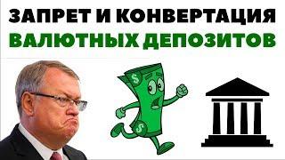 Изъятие и запрет долларов в России 2018. Принудительная конвертация валютных депозитов