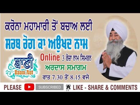 Live-Now-Naam-Simran-Ardass-Samagam-Bhai-Arvinderjit-Singh-Ji-Kittu-Veerji-26-April-2021