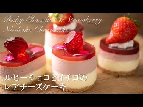 ルビーチョコとイチゴのレアチーズケーキ Ruby Chocolate & Strawberry Rare Cheesecake