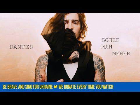 DANTES - Более или Менее (Official Video) 16+