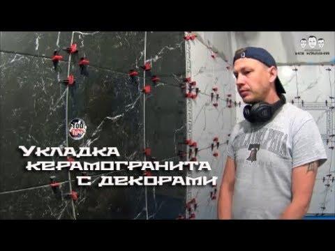 Как укладывать керамогранит с декорами на стены