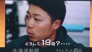 札幌ドームで流れていた、パ・リーグ×ロトのファイターズ中島篇の映像で...