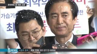 """롯데마트 전 대표 소환…""""사법 처리 불가피&q…"""