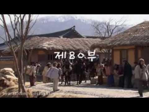 Download افسانه جومونگ قسمت 80