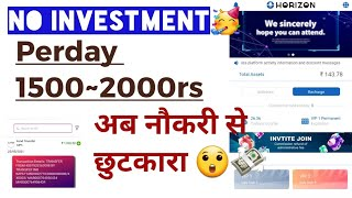 Perday 1500 without Investment| Earn without Investment| Horizon App| #Shorts