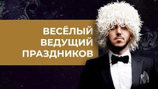 Ведущий на свадьбу   Москва   Ведущий на свадьбу № 1