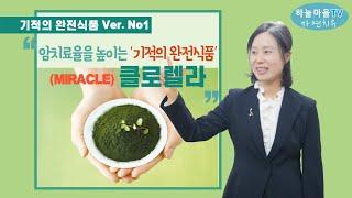 클로렐라 효능, 암 치료율을 높이는식품[중금속제거, 클…