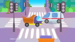 Правила дорожного движения (ПДД) 🚗 для детей в стихах. 🚦 Развивающий мультик. Урок 14