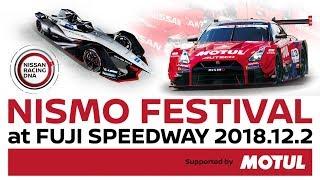 【レース】N SMO FEST VAL今年も開催!