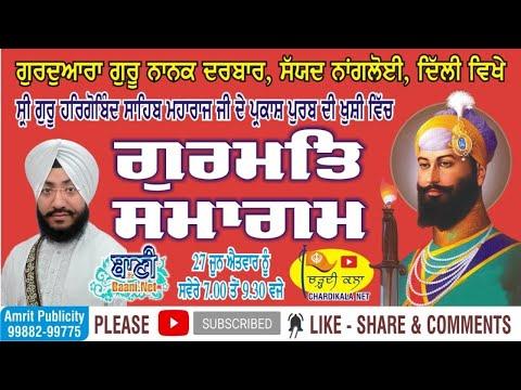 Live-Now-Gurmat-Samagam-Parkash-Purab-Sayed-Nangloi-27-June-2021