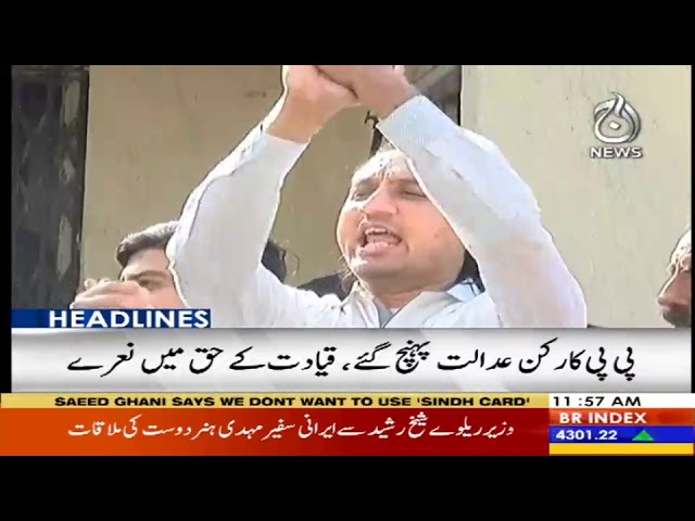 Headlines 12 PM | 21 February 2019 | Aaj News