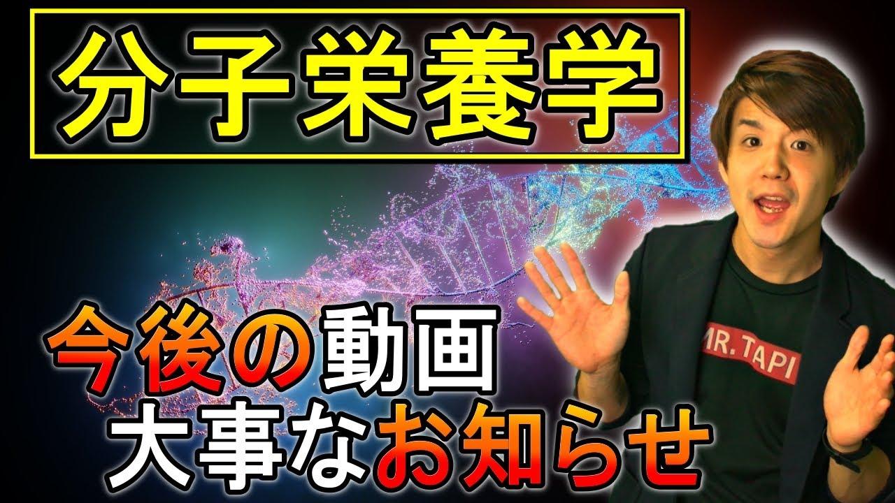 【分子栄養学をもっと身近に】今後の動画についてのお知らせ!