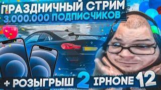 ПРАЗДНИЧНЫЙ СТРИМ ПРОДОЛЖАЕТСЯ! 3.000.000 ПОДПИСЧИКОВ! + РОЗЫГРЫШ ДВУХ iPhone 12! Часть 2