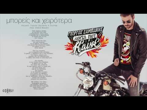Γιώργος Σαμπάνης - Μπορείς Και Χειρότερα - Official Audio Release
