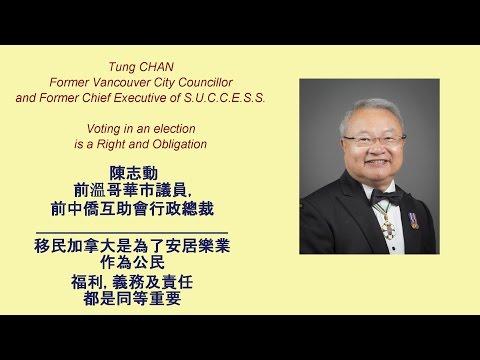 Tung CHAN, former Vancouver City Councillor, former C.E.O. of S.U.C.C.E.S.S.
