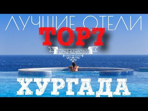 ТОР7 / TOP7 ЛУЧШИЕ ОТЕЛИ Хургады (Египет)