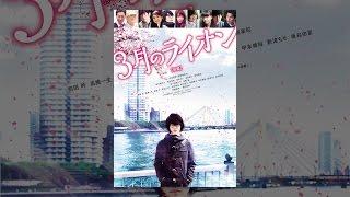 中学生でプロ棋士としてデビューした桐山零は、東京の下町に一人で暮ら...