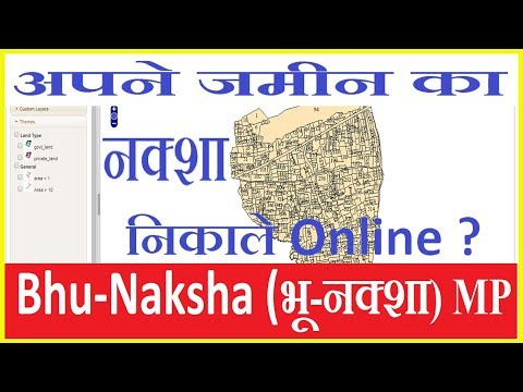 Bhu-Naksha (भू-नक्शा) MP | अपने जमीन का नक्शा,खसरा,खतौनी निकालना सीखे
