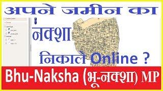 Bhu-Naksha (भू-नक्शा) MP | अपने जमीन का नक्शा,खसरा,खतौनी निकालना सीखे Mp3