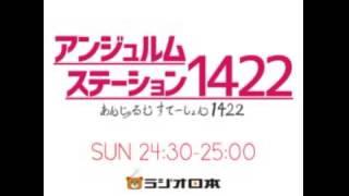 ラジオ日本 「アンジュルムステーション1422」 キャスター竹内朱莉・コ...