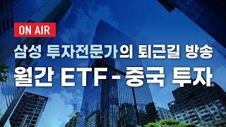 [펀드솔루션 웹세미나] 월간 ETF 2회 - ETF로 …