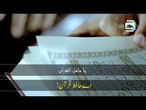Ya Hamil al Qur'an Very Beautiful Nasheed (With Urdu Translation) |يا حامل القرآن أنشودة جميلة