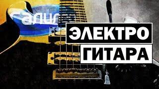 Галилео | Электрогитара 🎸 [Electric guitar]