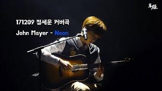 171209 정세운팬미팅 John Mayer - Neon 커버곡