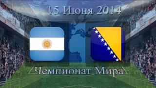 Аргентина Басния, 15 Июня 2014, Чемпионат Мира