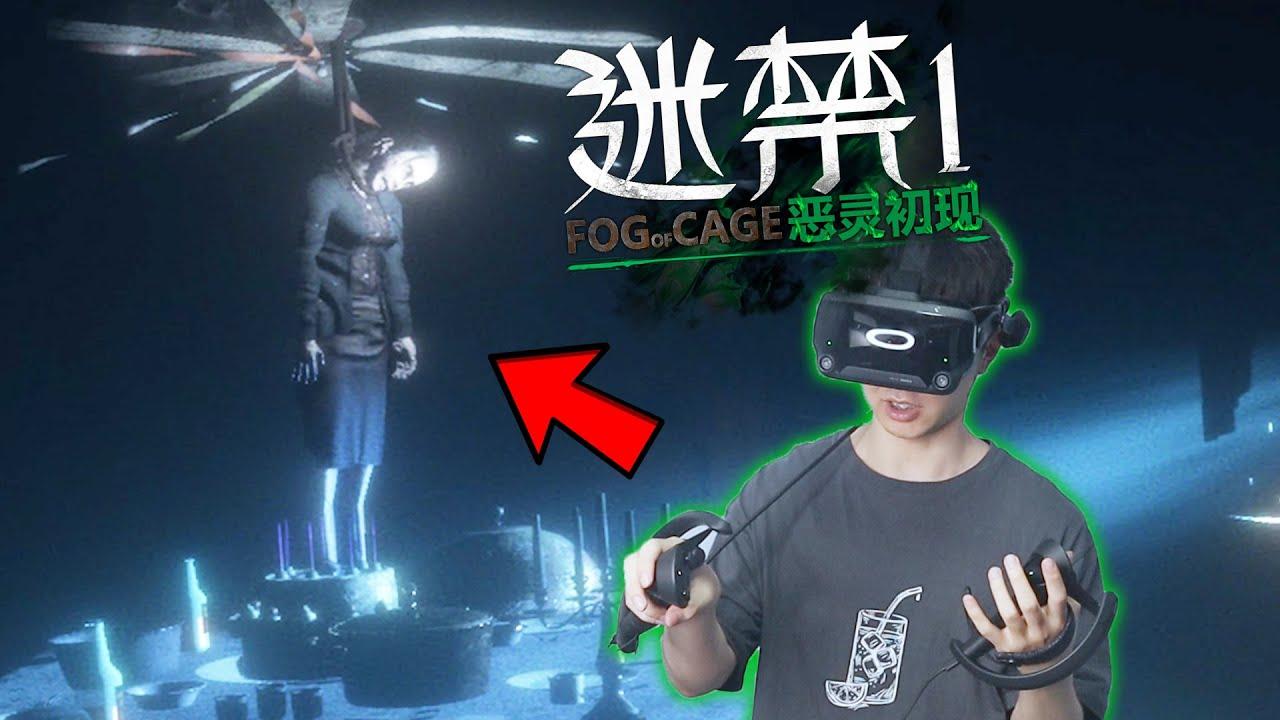 这款国产VR游戏也太吓人啦!
