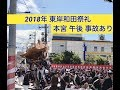 [事故あり]2018年東岸和田だんじり祭り 本宮 午後曳行 岸和田だんじり祭り