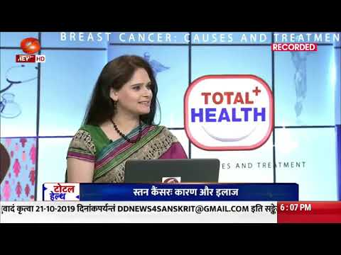 Total Health : Breast Cancer , Causes and Treatment
