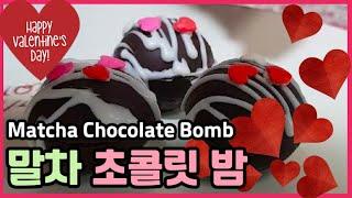 [Eng] 티 초콜릿 밤 레시피, 간단하게 예쁜 발렌타…