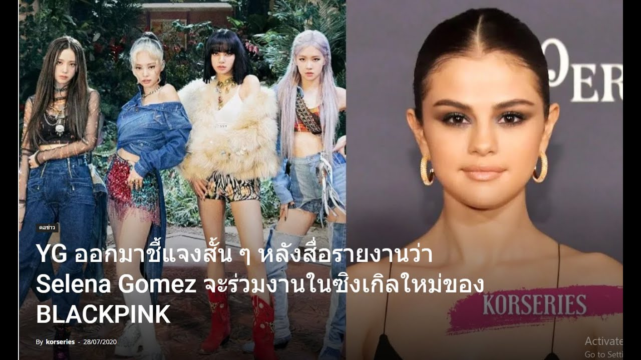 กรี๊ดดด  BLACKPINK คอลแลปเพลงกับ Selena Gomez ในซิงเกิ้ลใหม่ ที่จะปล่อยออกมา ในเดือนสิงหาคมนี้