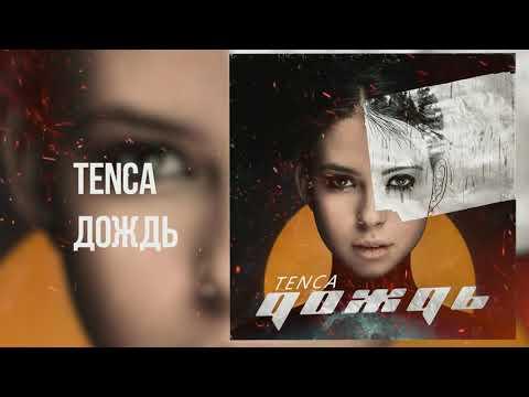 TENCA - Дождь