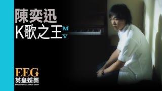 陳奕迅 Eason Chan《K歌之王》[Official MV]