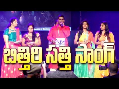 bithiri sathi singing song at ganapathi Mandapam