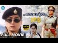 Sambhavi IPS Full Movie | Vijayashanti, Sijju, Mona Chopra | Nageswara Rao KS | Govardhan