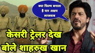 Shahrukh Khan Reaction on Kesari Trailer, Akshay kumar favorite actor in bollywood