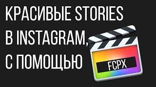 Монтаж видео в FCPX. Как разнообразить свои Stories в Instagram с помощью Final Cut Pro X?