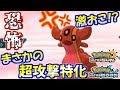 【ポケモンUSUM】怒り狂うトリトドン現る!まさかの超攻撃型!?
