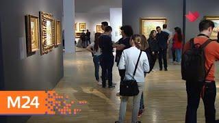 """Смотреть видео """"Это наш город"""": в июне в московских музеях откроются 10 выставок - Москва 24 онлайн"""