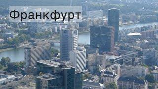 Франкфурт-на-Майне(В этом ролике вы не только посмотрите на один из известнейших городов Германии с высоты птичьего полета,..., 2015-09-02T14:51:18.000Z)