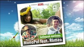 MonoPol feat. ROMEO - Забирай Любовь