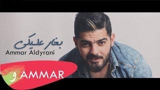 عمار الديراني - بغار عليكي Official Music - Bghar Aleke