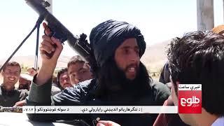 LEMAR NEWS 04 August 2018 /۱۳۹۷ د لمر خبرونه د زمري ۱۳ نیته