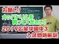 中学受験 2019広尾学園中3 過去問解説社会(#198) の動画、YouTube動画。